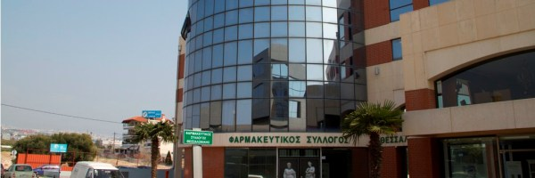 Φαρμακευτικός Σύλλογος Θεσσαλονίκης - δια βίου εκπαίδευση